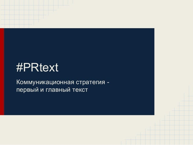#PRtext Коммуникационная стратегия - первый и главный текст