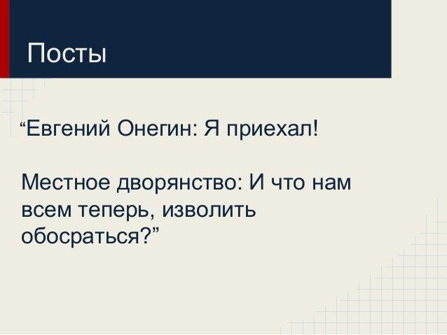 """Посты """"Евгений Онегин: Я приехал! Местное дворянство: И что нам всем теперь, изволить обосраться?"""""""