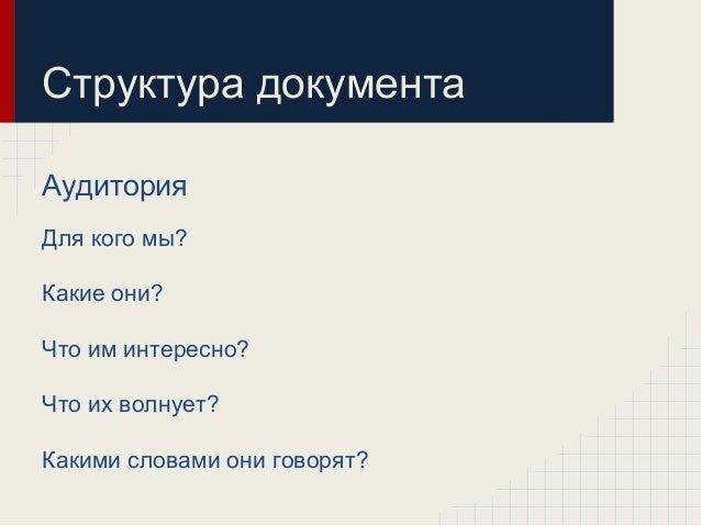Структура документа Аудитория Для кого мы? Какие они? Что им интересно? Что их волнует? Какими словами они говорят?