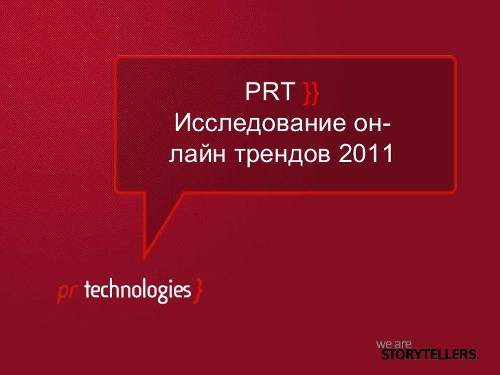 PRT  }}  Исследование он-лайн трендов 2011