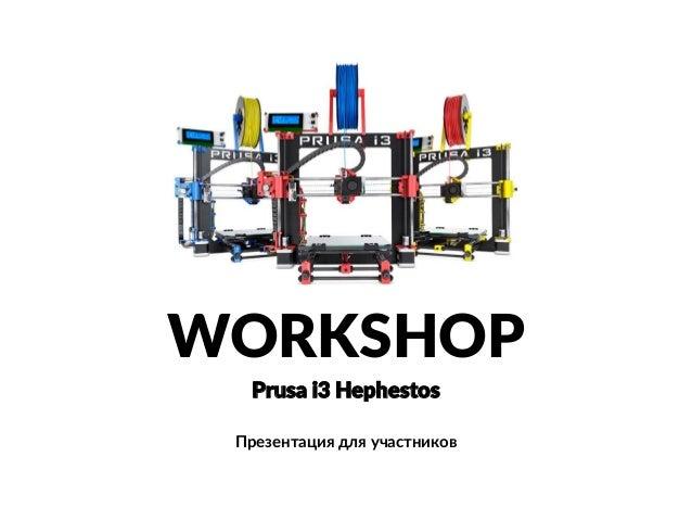 WORKSHOP  Prusai3 Hephestos  Презентация для участников
