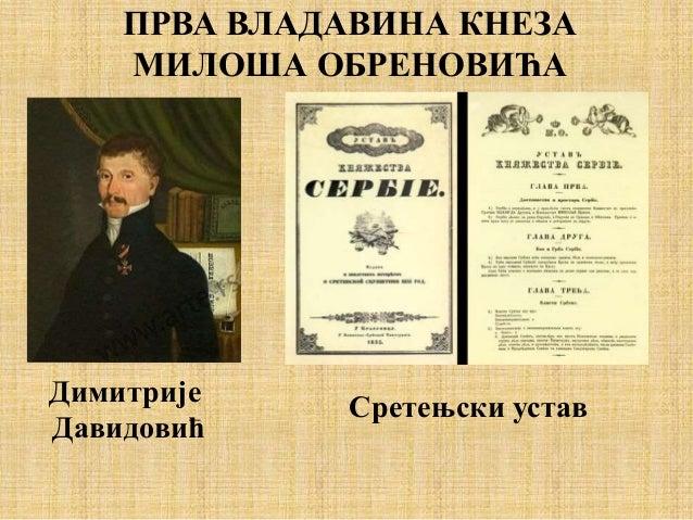 ПРВА ВЛАДАВИНА КНЕЗА МИЛОША ОБРЕНОВИЋА Димитрије Давидовић Сретењски устав