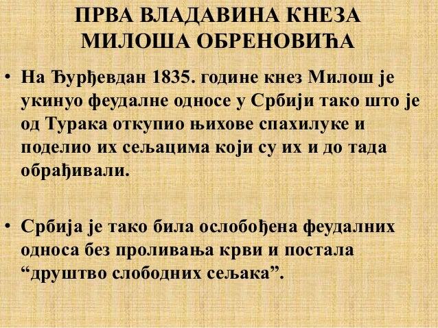 ПРВА ВЛАДАВИНА КНЕЗА МИЛОША ОБРЕНОВИЋА • На Ђурђевдан 1835. године кнез Милош је укинуо феудалне односе у Србији тако што ...
