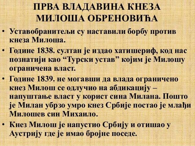 ПРВА ВЛАДАВИНА КНЕЗА МИЛОША ОБРЕНОВИЋА • Уставобранитељи су наставили борбу против кнеза Милоша. • Године 1838. султан је ...