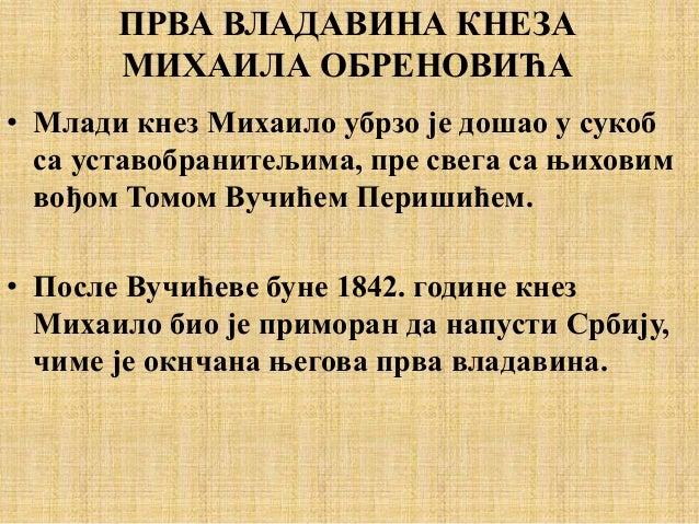 ПРВА ВЛАДАВИНА КНЕЗА МИХАИЛА ОБРЕНОВИЋА • Млади кнез Михаило убрзо је дошао у сукоб са уставобранитељима, пре свега са њих...
