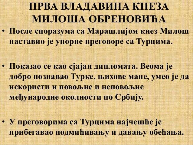 • После споразума са Марашлијом кнез Милош наставио је упорне преговоре са Турцима. • Показао се као сјајан дипломата. Вео...