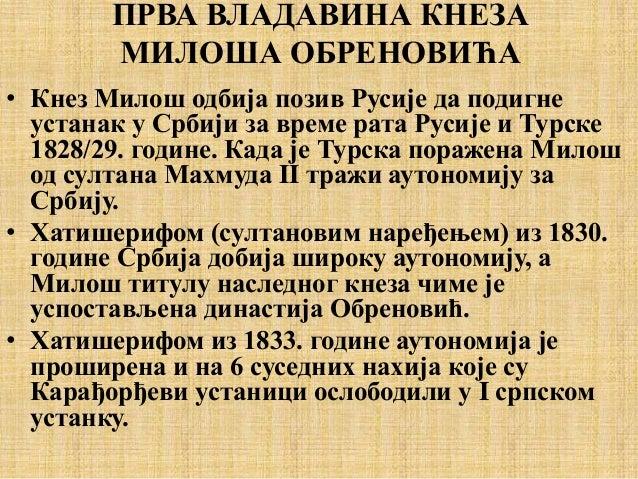 ПРВА ВЛАДАВИНА КНЕЗА МИЛОША ОБРЕНОВИЋА • Кнез Милош одбија позив Русије да подигне устанак у Србији за време рата Русије и...