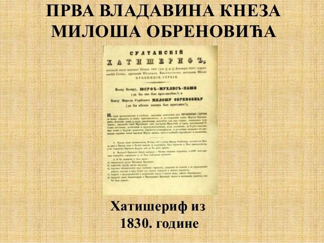 ПРВА ВЛАДАВИНА КНЕЗА МИЛОША ОБРЕНОВИЋА Хатишериф из 1830. године
