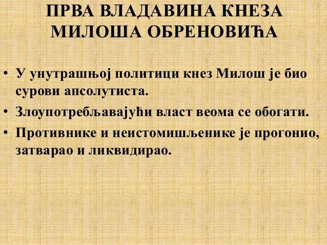 ПРВА ВЛАДАВИНА КНЕЗА МИЛОША ОБРЕНОВИЋА • У унутрашњој политици кнез Милош је био сурови апсолутиста. • Злоупотребљавајући ...