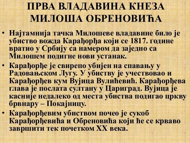 ПРВА ВЛАДАВИНА КНЕЗА МИЛОША ОБРЕНОВИЋА • Најтамнија тачка Милошеве владавине било је убиство вожда Карађорђа који се 1817....