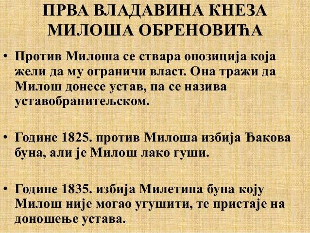 ПРВА ВЛАДАВИНА КНЕЗА МИЛОША ОБРЕНОВИЋА • Против Милоша се ствара опозиција која жели да му ограничи власт. Она тражи да Ми...