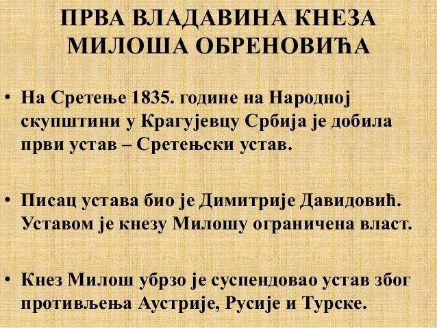 ПРВА ВЛАДАВИНА КНЕЗА МИЛОША ОБРЕНОВИЋА • На Сретење 1835. године на Народној скупштини у Крагујевцу Србија је добила први ...