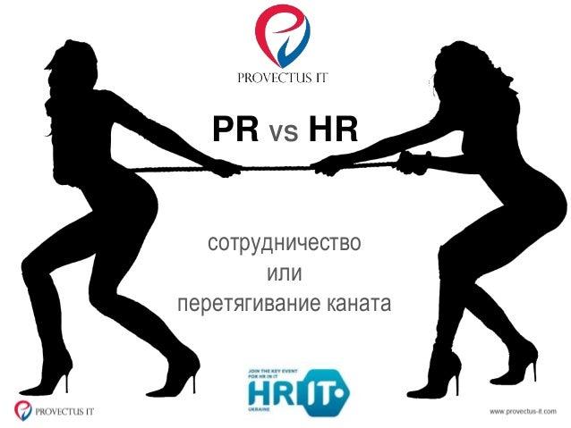сотрудничество или перетягивание каната PR VS HR
