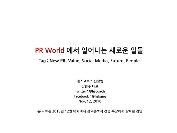 PR World 에서 일어나는 새로운 일들Tag : New PR, Value, Social Media, Future, People                   에스코토스 컨설팅                      ...