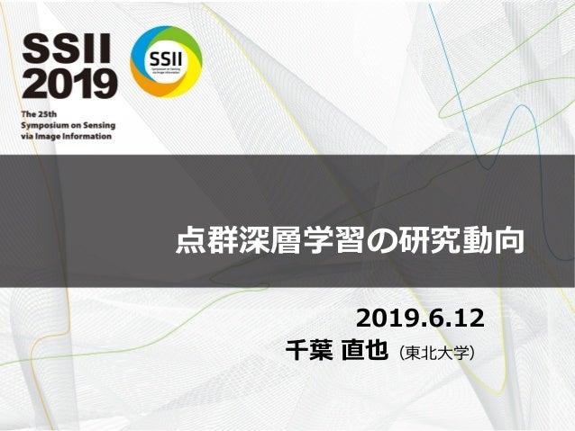 点群深層学習の研究動向 2019.6.12 千葉 直也(東北大学)