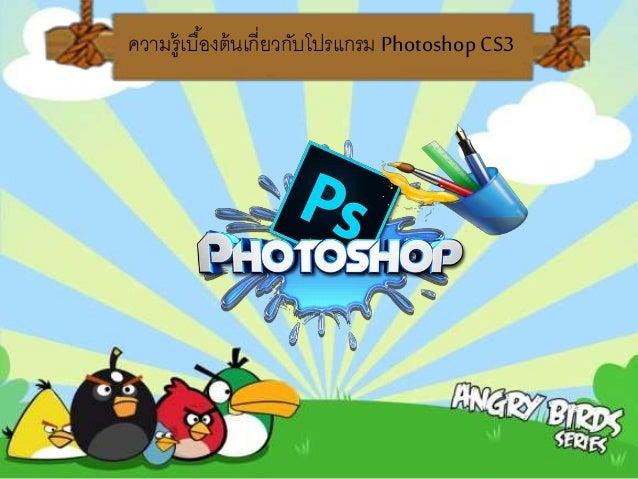 ความรู้เบื้องต้นเกี่ยวกับโปรแกรม Photoshop CS3