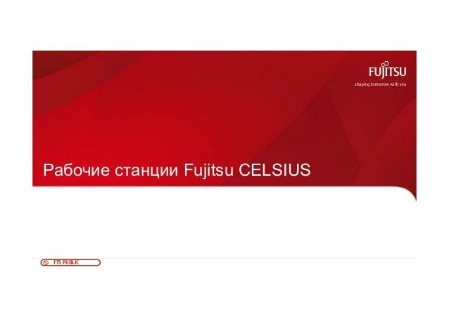 Рабочие станции Fujitsu CELSIUS  FTS PUBLIC 0