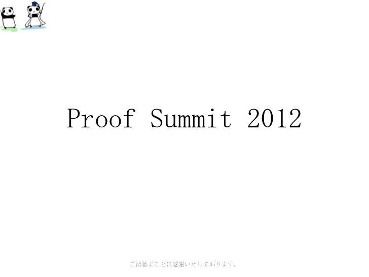 Proof Summit 2012    ご清聴まことに感謝いたしております。