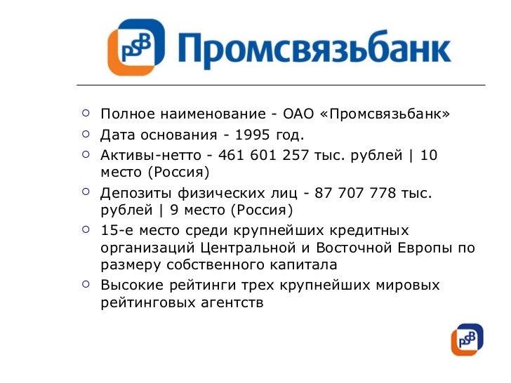 <ul><li>Полное наименование - ОАО «Промсвязьбанк» </li></ul><ul><li>Дата основания - 1995 год. </li></ul><ul><li>Активы-не...