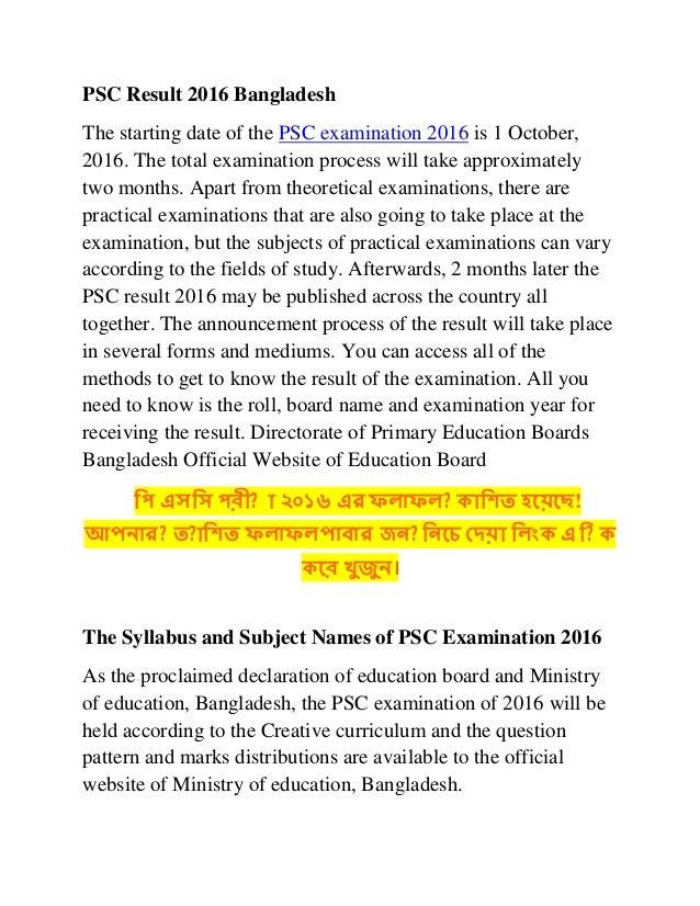 PSC Result 2018 Primary Result dperesultteletalkcombd PSC Result