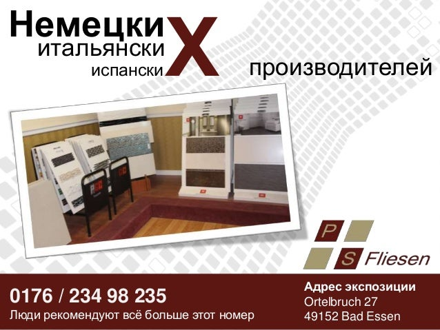 p s fliesen ausstellung in bad essen mit ber 1000 modellen. Black Bedroom Furniture Sets. Home Design Ideas