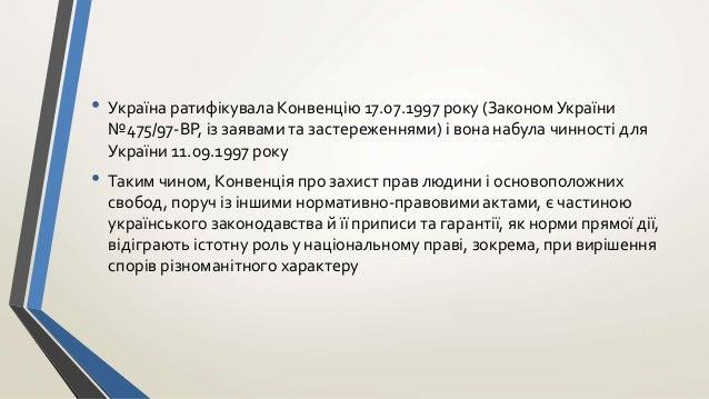 • Україна ратифікувала Конвенцію 17.07.1997 року (Законом України №475/97-ВР, із заявами та застереженнями) і вона набула ...