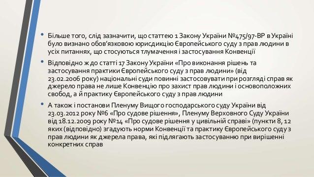 • Більше того, слід зазначити, що статтею 1 Закону України №475/97-ВР в Україні було визнано обов'язковою юрисдикцію Європ...