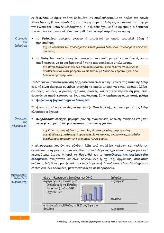 Οργανώνω και αναγνωρίζω δομές πληροφοριών και διαδικτύου Slide 2