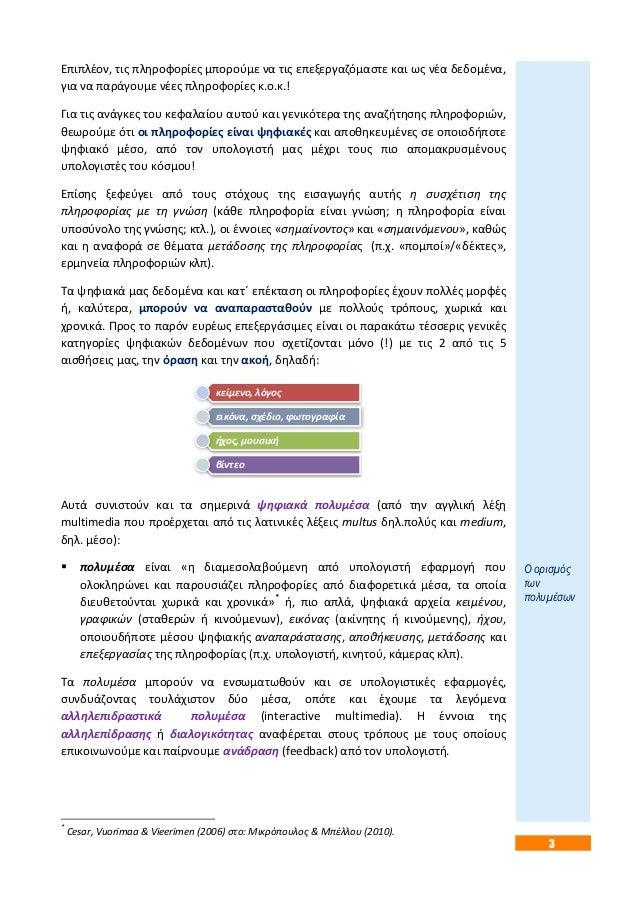 Οργανώνω και αναγνωρίζω δομές πληροφοριών και διαδικτύου Slide 3