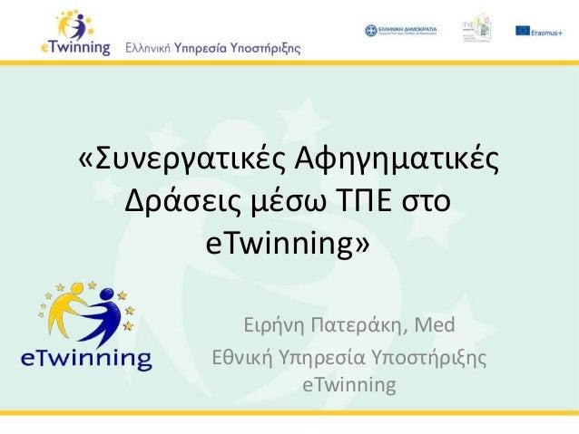 «Συνεργατικές Αφηγηματικές Δράσεις μέσω ΤΠΕ στο eTwinning» Ειρήνη Πατεράκη, Med Εθνική Υπηρεσία Υποστήριξης eTwinning