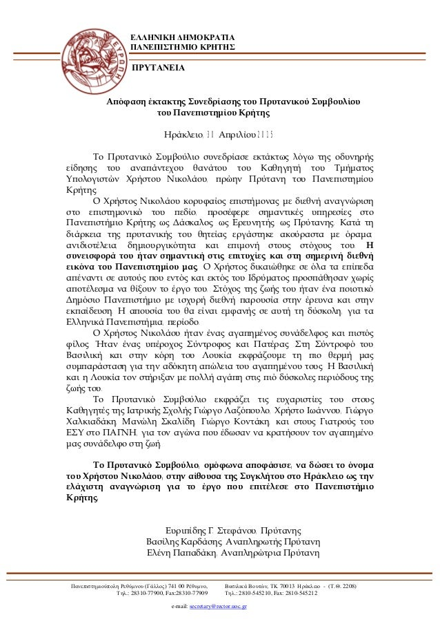 e-mail: secretary@rector.uoc.gr , 70013 - ( . 2208) .: 2810-545210, Fax: 2810-545212 ( ) 741 00 , .: 28310-77900, Fax:2831...
