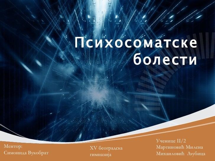 Психосоматскe                          болести                                     Ученице II/2Ментор:              XV бео...