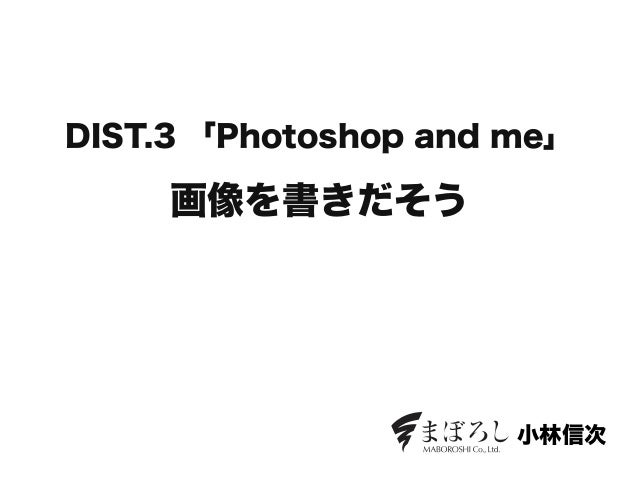 DIST.3 「Photoshop and me」 画像を書きだそう 小林信次
