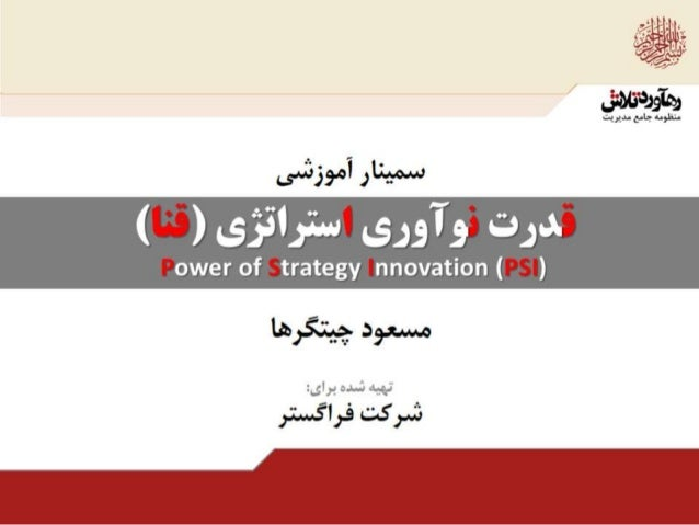 قدرت نوآوري استراتژي