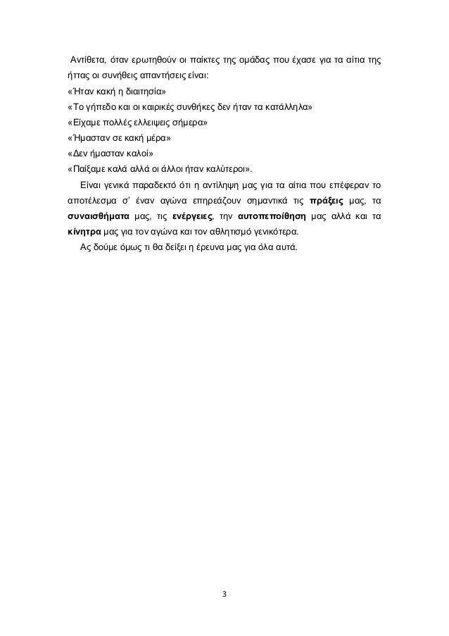 H ψυχολογία του μαθητή  Slide 3