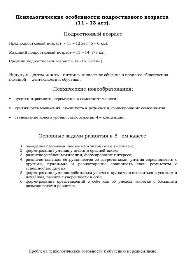 Психологические особенности подросткового возраста (11 - 13 лет). Подростковый возраст Предподростковый возраст - 11 – 12 ...