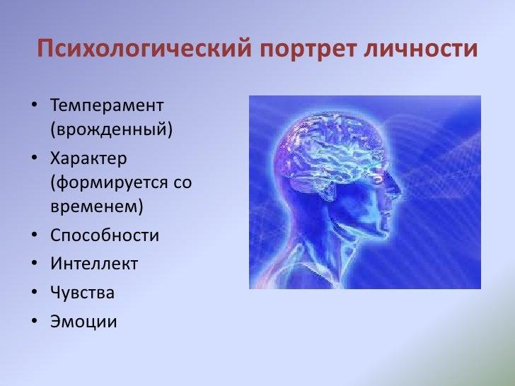 психологический портрет реферат по психологии
