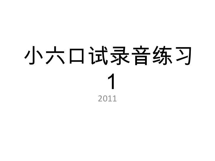 小六口试录音练习 1 2011