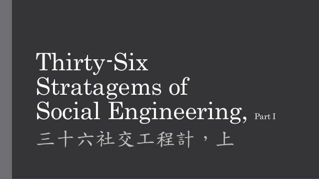 Thirty-Six Stratagems of Social Engineering, Part I 三十六社交工程計,上