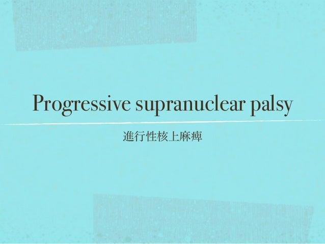 Progressive supranuclear palsy 進行性核上麻痺
