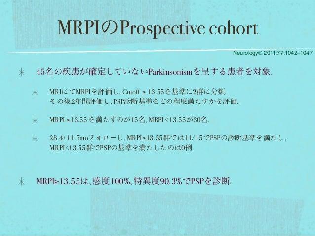 45名の疾患が確定していないParkinsonismを呈する患者を対象. MRIにてMRPIを評価し, Cutoff ≥ 13.55を基準に2群に分類. その後2年間評価し, PSP診断基準をどの程度満たすかを評価. MRPI ≥13.55 を...