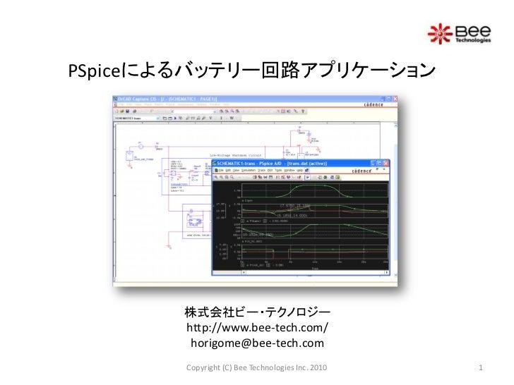 PSpiceによるバッテリー回路アプリケーション       株式会社ビー・テクノロジー       http://www.bee-tech.com/        horigome@bee-tech.com       Copyright (...