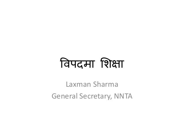 विपदमा शिक्षा Laxman Sharma General Secretary, NNTA