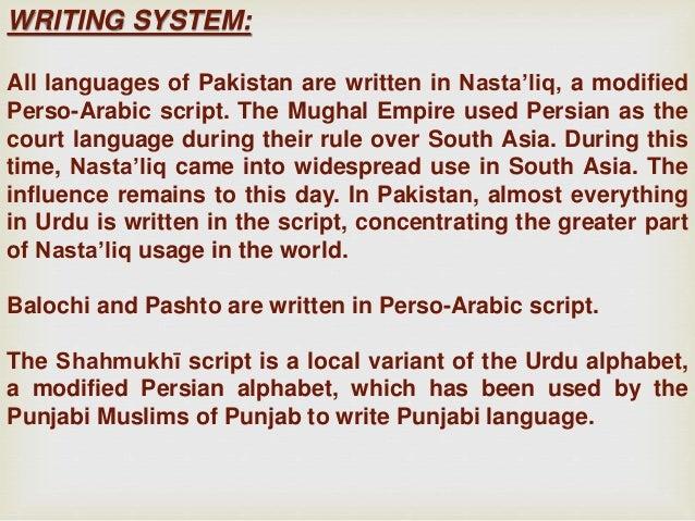languages of Pakistan