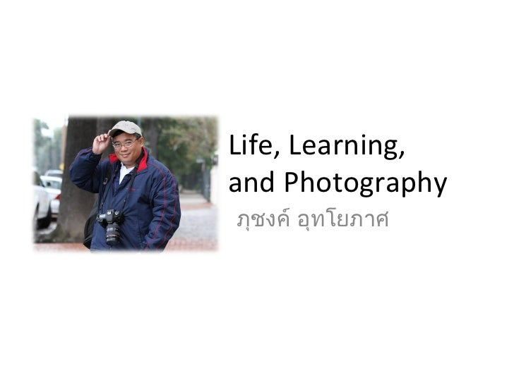 Life, Learning,and Photographyภุชงค์ อุทโยภาศ