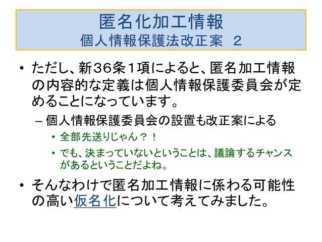 仮名化の功罪 Slide 3