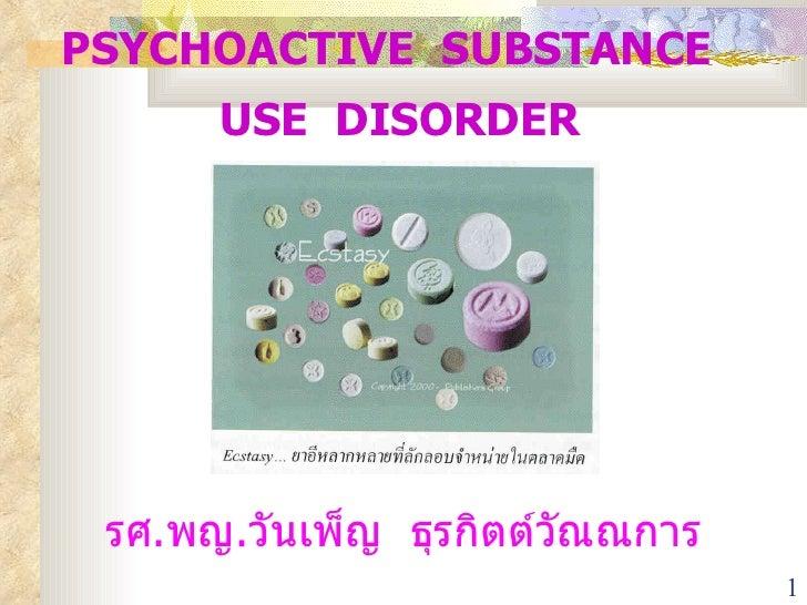 Psychoactive substance