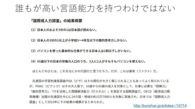 誰もが高い言語能力を持つわけではない http://bunshun.jp/articles/-/10714