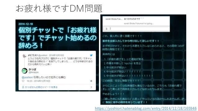 お疲れ様ですDM問題 https://yoshiori.hatenablog.com/entry/2014/12/18/165946