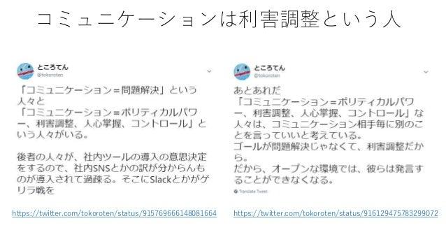 コミュニケーションは利害調整という人 https://twitter.com/tokoroten/status/915769666148081664 https://twitter.com/tokoroten/status/9161294757...